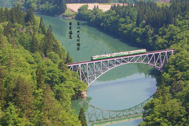 日本東北》福島自由行 日本只見線夢幻鐵道迷必訪。第一只見川橋樑。