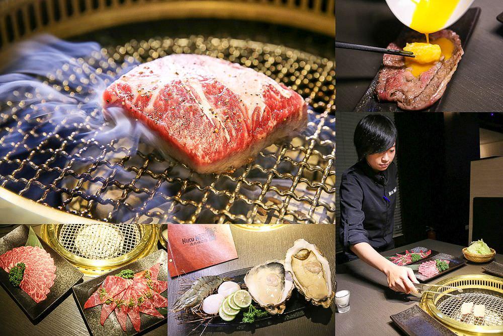 台中燒肉店》NikuNiku肉肉燒肉。燒肉狠角色 和牛套餐一口入魂!專人代烤服務(鄰近台中朝馬秋紅谷)