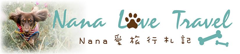 Nana愛旅行札記