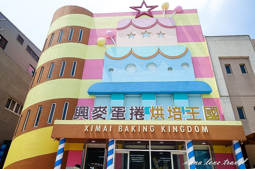 彰化線西》興麥蛋捲烘焙王國觀光工廠。新景點搶先看 7/1試營運