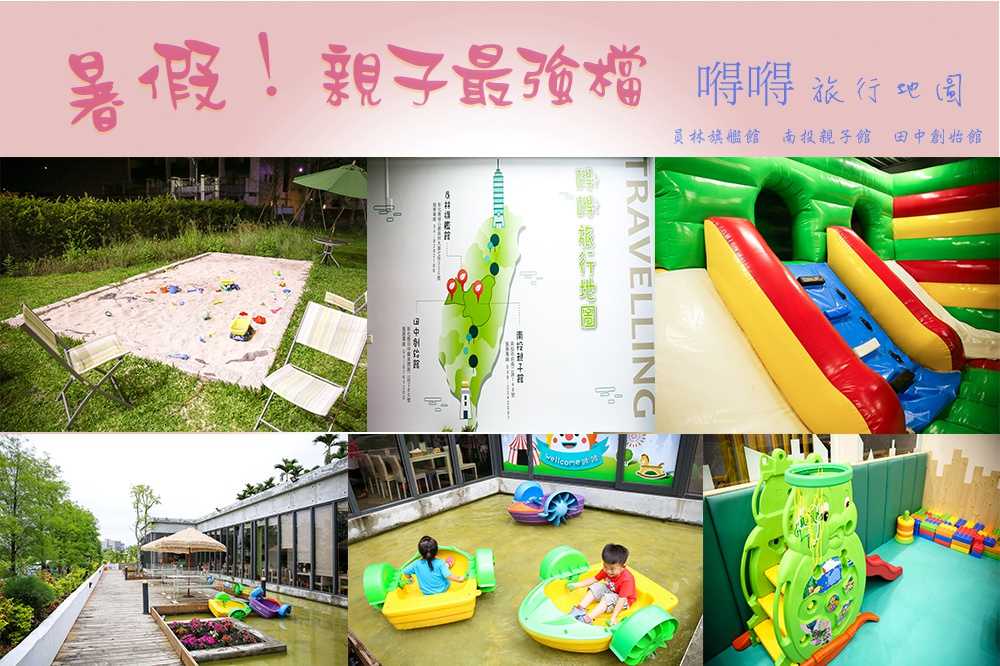 中部暑假親子玩樂最強檔,下雨天/晴天親子玩樂首選 嘚嘚茶語共和複合式餐飲