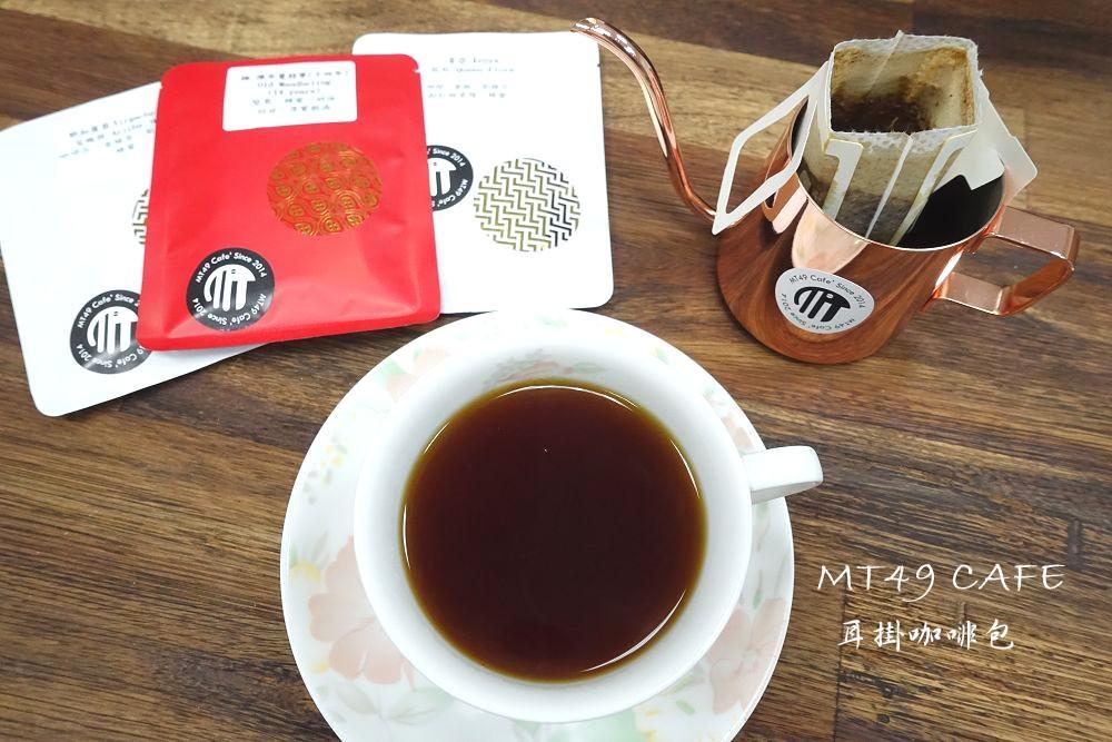 台中北屯MT49芒果樹咖啡店》耳掛式咖啡包推薦。行家首選自家烘焙豆,讓你輕鬆享受不同風味。