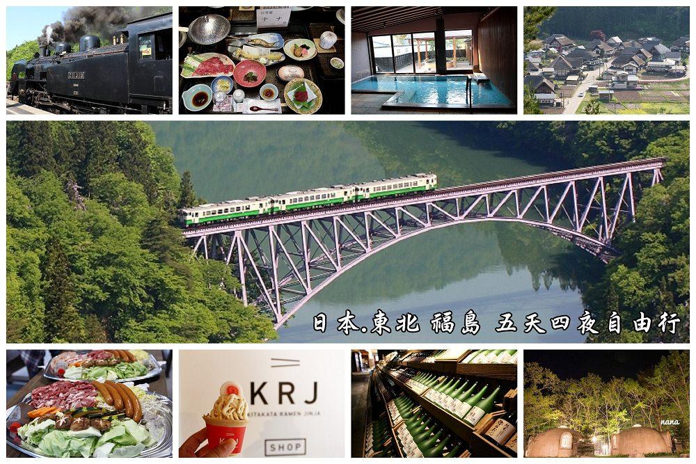 日本東北景點》福島自由行-五天四夜行程規劃懶人包