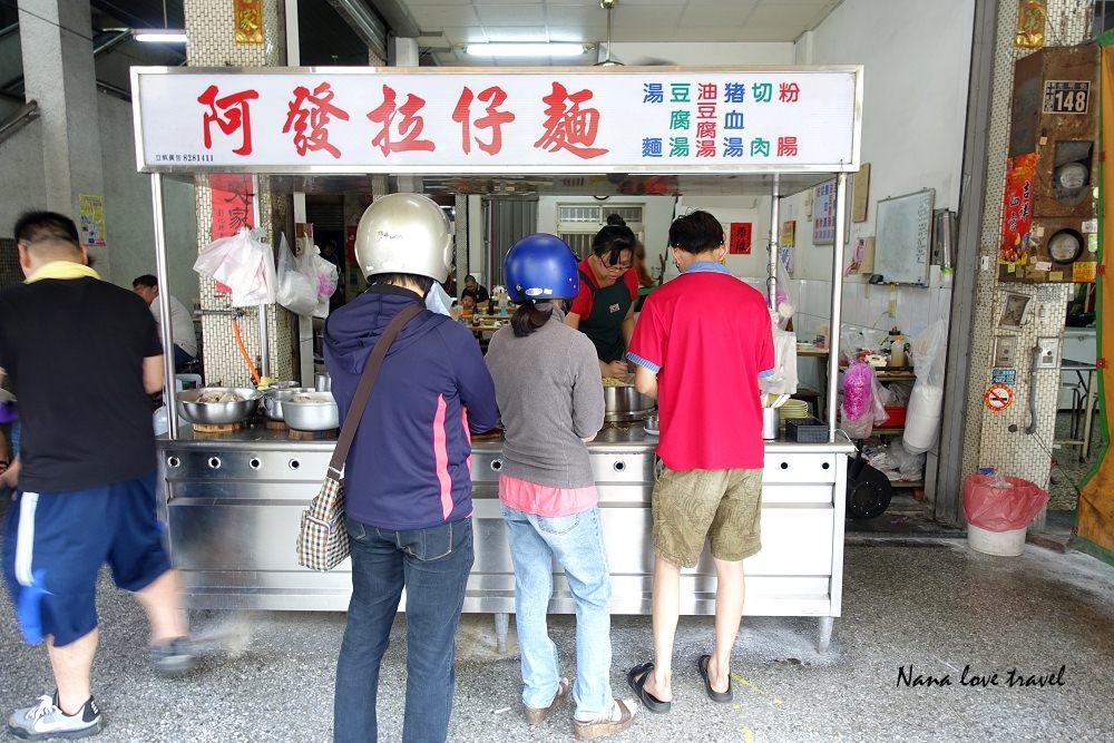 彰化員林》阿發拉仔麵。在地老店內行人吃的阿發拉仔麵,食尚玩家推薦