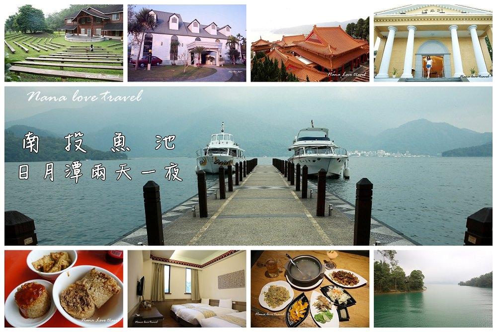 日月潭景點》南投魚池日月潭兩天一夜行程規劃,外國遊客來台灣最愛日月潭景點。
