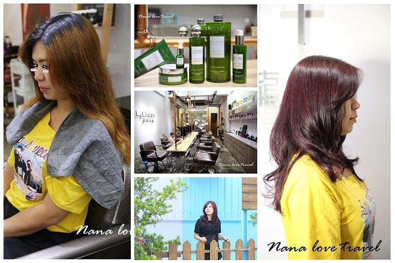 彰化員林美髮》Li Light 髮妝沙龍。流行髮色必備元素,霧面感仙氣髮色,享受貴婦級沙龍護髮。