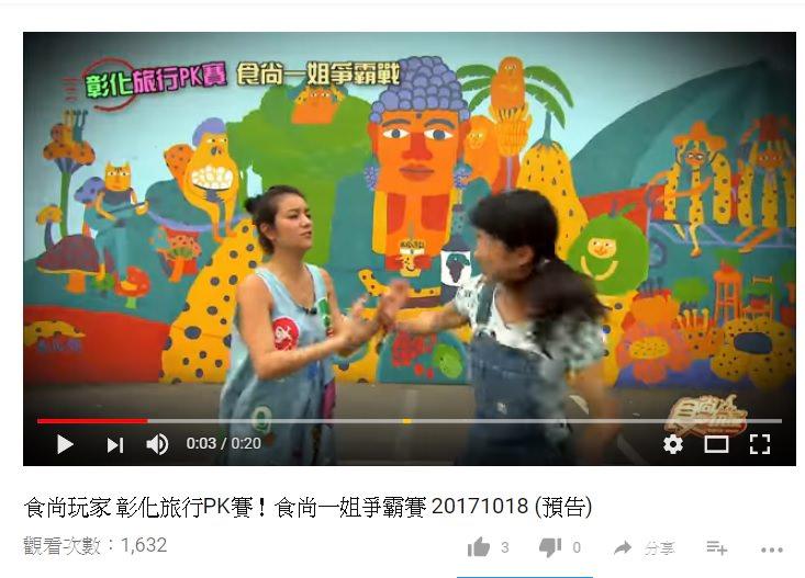 彰化旅行計劃小PK 食尚一姐爭霸戰106.10.18(食尚玩家)
