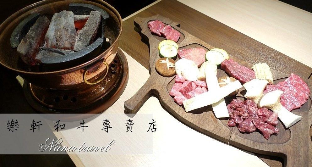 台中燒肉》樂軒和牛專賣店。日本夢幻A5宮崎牛,入口即化好好吃,專人桌邊直火燒烤