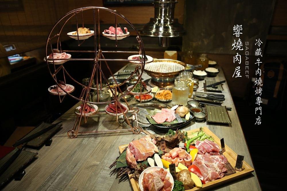 新竹竹北》響燒肉屋冷藏牛肉燒烤專門店。摩天輪也能上桌?摩天輪造型超夢幻又能邊吃邊玩