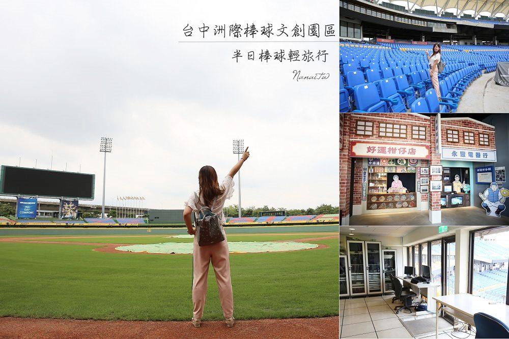 台中北屯》台中洲際棒球文創園區。半日棒球輕旅行,揭發VIP貴賓室,牛棚,空無一人的紅土區,球員休憩區的面紗