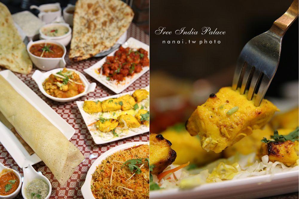台中西區》斯里頂級印度餐廳Sree India Palace。印度人開的店!正宗道地印度料理,直接搬來台中。私房菜印式雞肉特味飯,吃過都說讚!