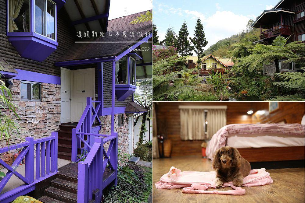 南投住宿》溪頭新明山木屋渡假村。童話故事中的森林夢幻小木屋,寵物友善住宿