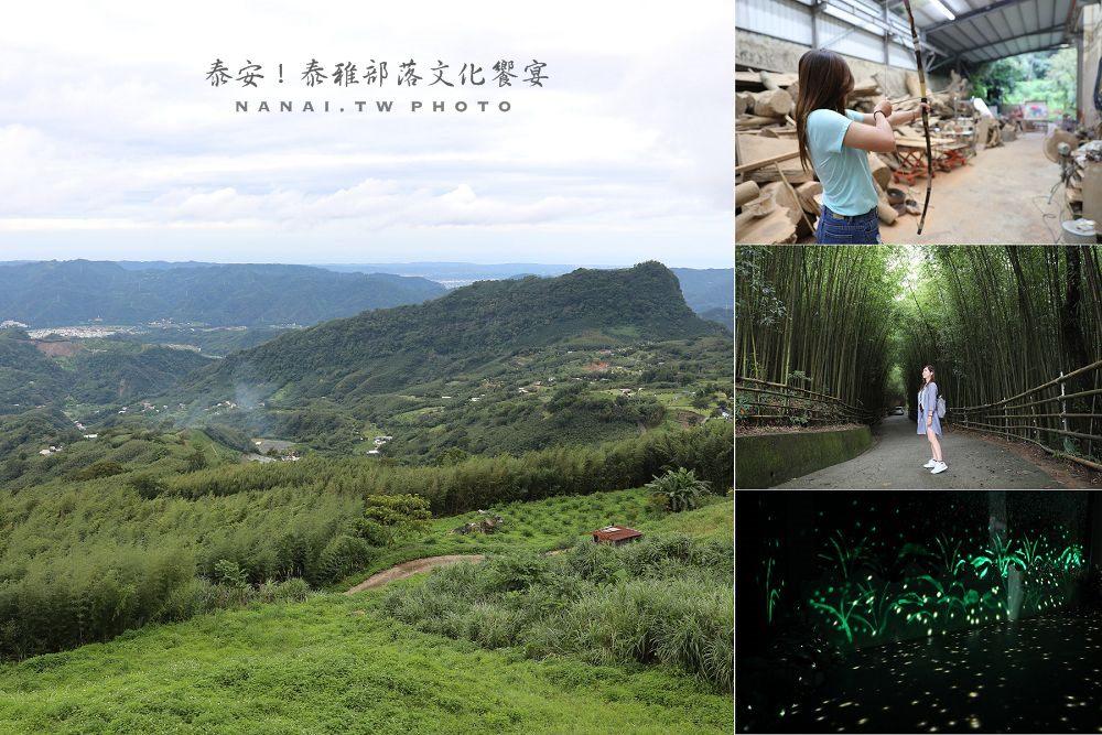 苗栗泰安景點一日遊》泰安原鄉部落文化輕旅行