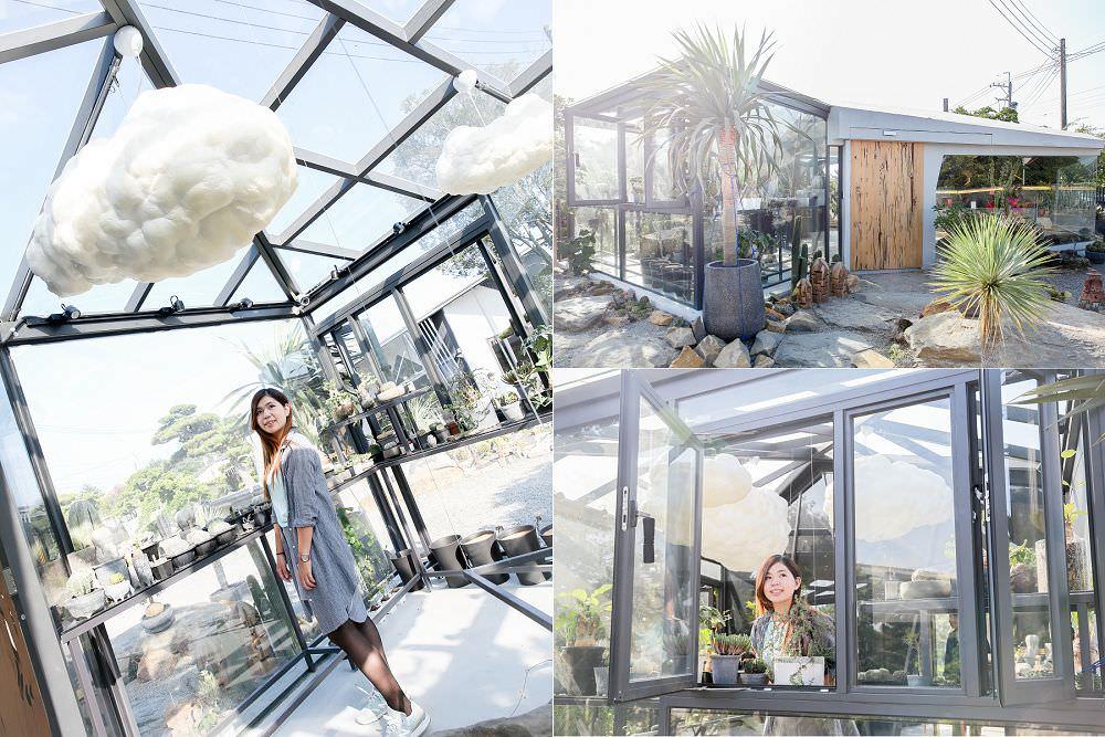 彰化田尾》酉Succulent & Artwork。簡約清水模與雲朵造景夢幻玻璃溫室,宛如綠植藝術館