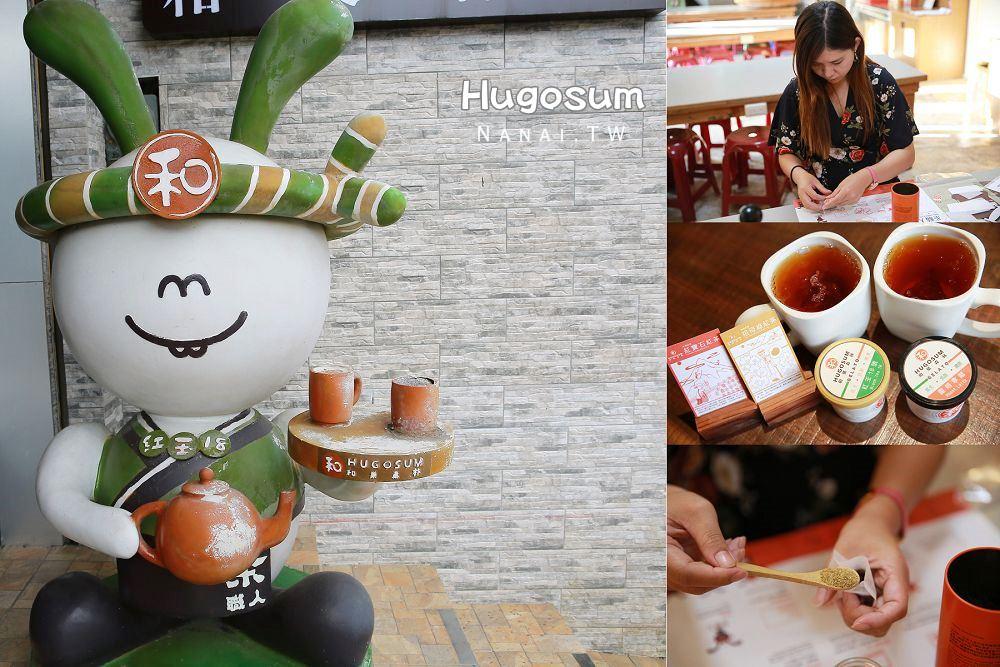 南投魚池》Hugosum和菓森林紅茶莊園。日月潭紅茶DIY,客製茶包體驗,跟著KKday這樣玩