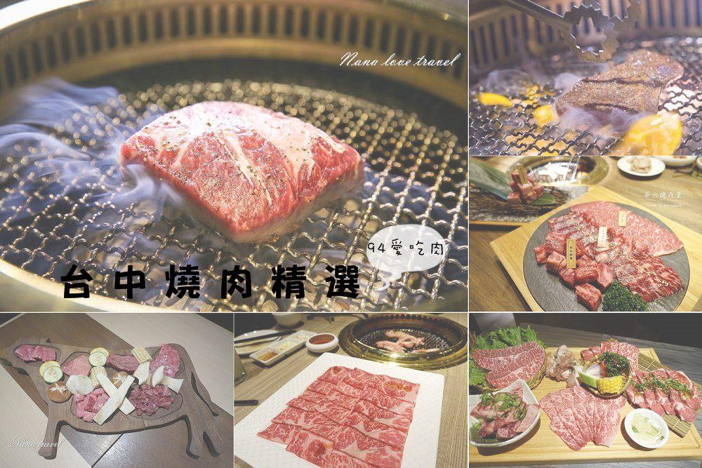 台中燒肉懶人包 》台中精選人氣燒肉店,慶生聚會就是要吃燒肉