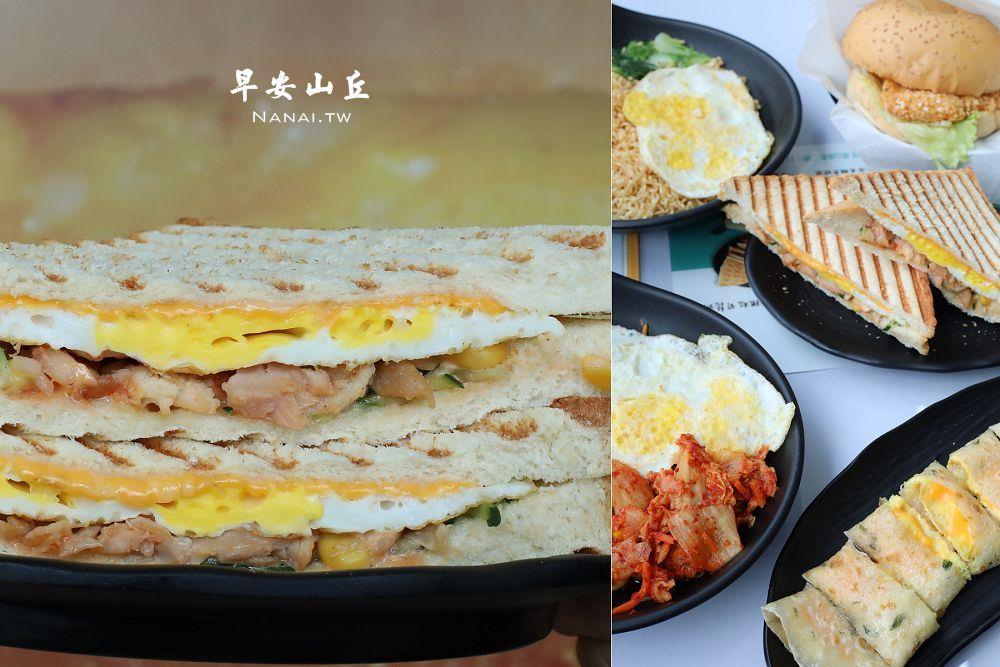 彰化市美食》早安山丘秀傳店。CP值高的平價早午餐,中西式早餐應有盡有