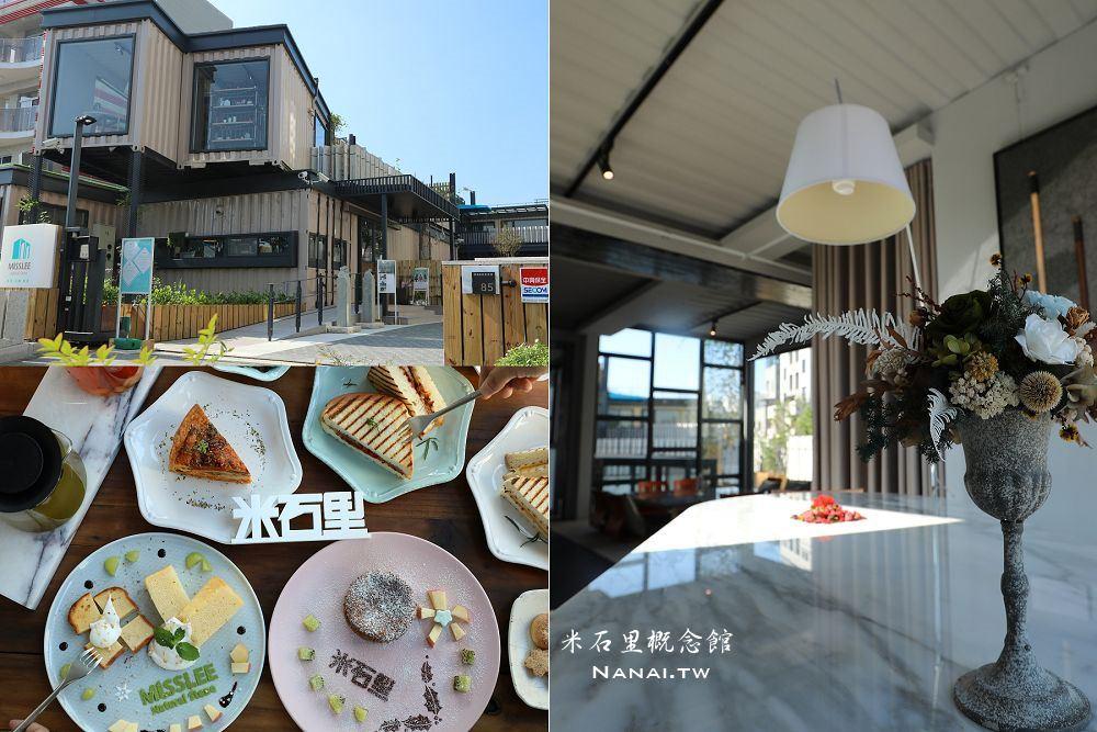 台中西屯》米石里概念館。ig打卡新景點,秘藏城市中的輕食館