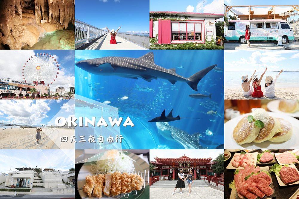 沖繩自由行》沖繩自駕四天三夜行程規劃懶人包。租車,住宿,美食,景點攻略
