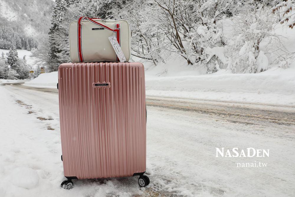 前往雪國行李箱如何挑選》德國NaSaDen 29吋新無憂系列輕量拉鍊行李箱