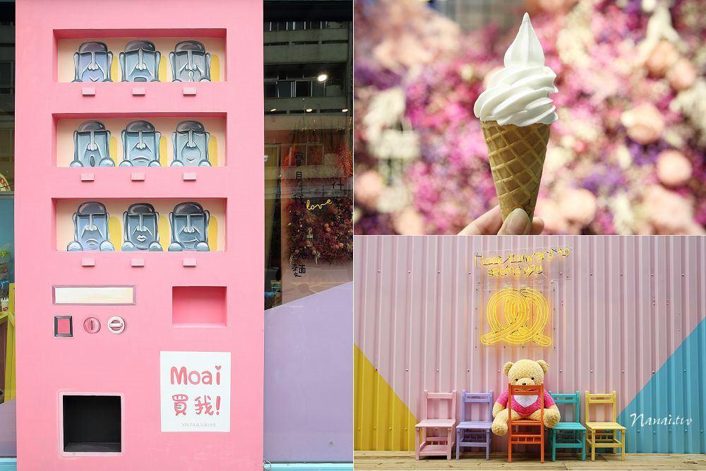 彰化市》與你見麵。馬卡龍色貨櫃屋,彩繪摩艾販賣機門