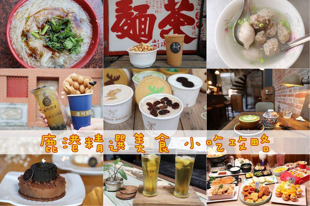 彰化鹿港美食懶人包》小吃、早餐、餐廳、飲料、麵茶、甜點攻略