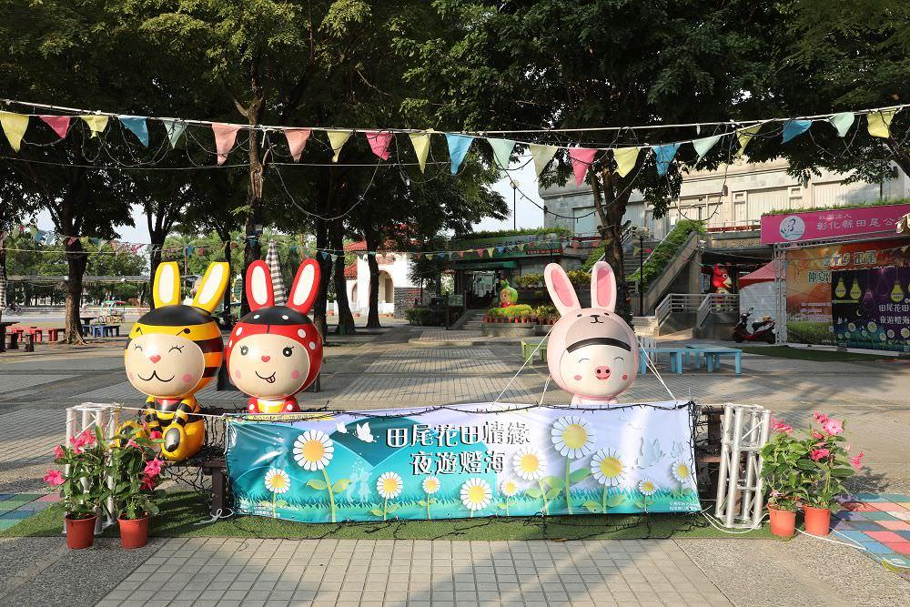 2019田尾花田情緣夜遊燈海活動,7月27日、28日在田尾怡心園登場