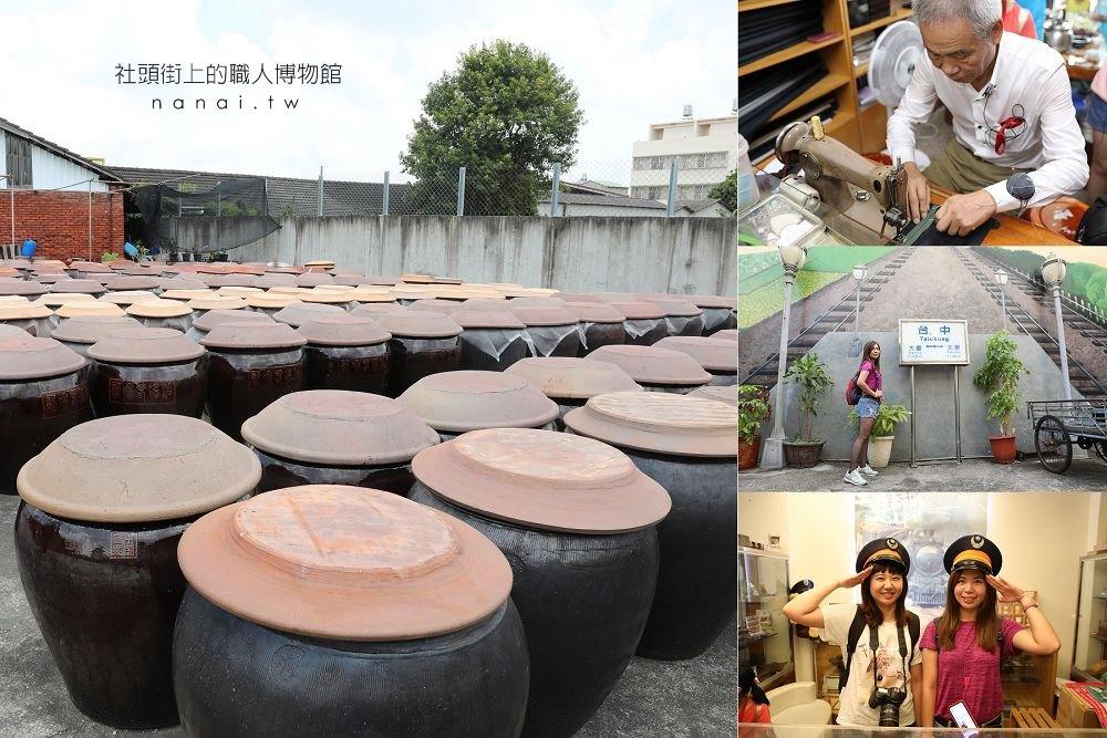 彰化社頭》社頭街上的職人博物館,跟著旅庫彰化深度挖掘老台灣職人故事