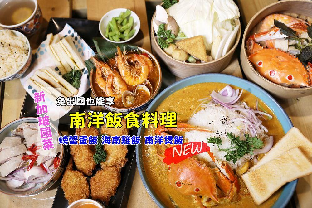 彰化員林》饗料理。新菜單海南雞飯,南洋煲飯,螃蟹蛋飯,免出國也能吃的到