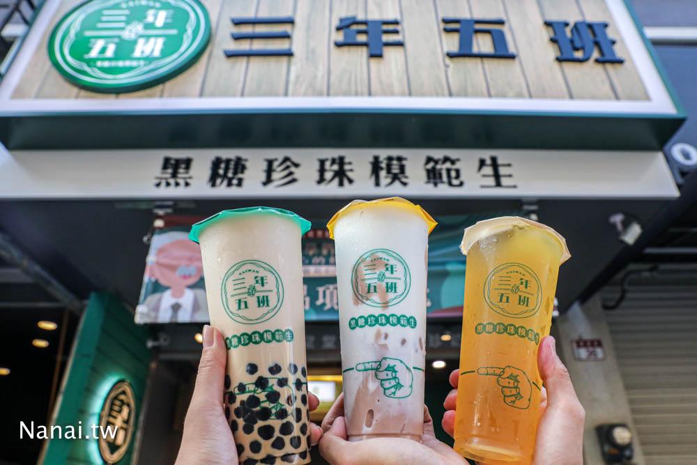 三年五班黑糖珍珠鋪 員林靜修店。台北超人氣排隊手搖飲來了!