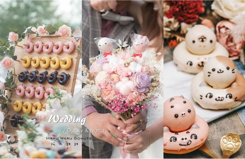 [婚禮小物] 阿丸甜甜圈。Candy bar婚禮甜點桌 甜甜圈捧花 伴娘禮