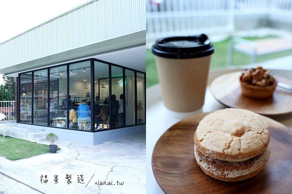 彰化福興|福星製造,一週只營業兩天!平價麵包甜點店