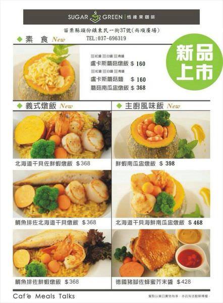 苗栗頭份餐廳-恬緣果人文咖啡館菜單 (1).jpg
