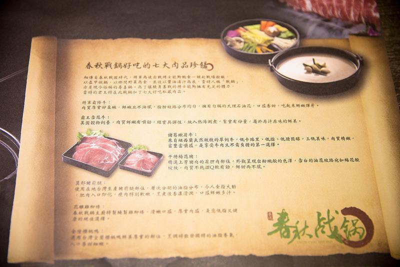 台中大里壽喜燒-春秋战鍋 (31)