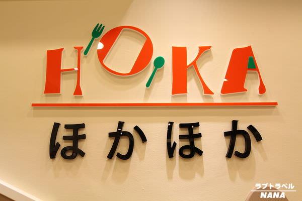 彰化親子餐廳 HOKA日式家庭餐廳 (54).JPG