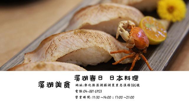 溪湖美食-3春日日本料理