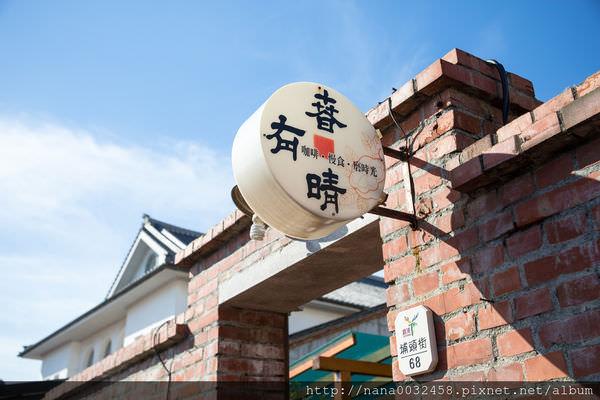 鹿港咖啡店 春有晴咖啡 (3).jpg