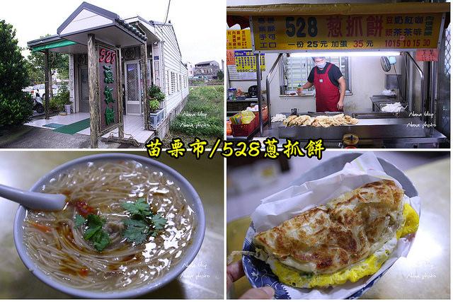 苗栗市必吃美食-一日遊 (12)