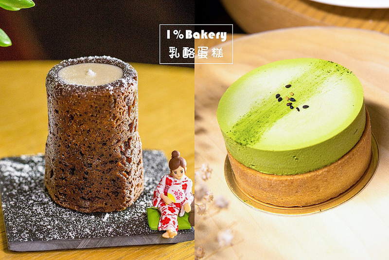 台中公益路》1%Bakery乳酪蛋糕,台中超夯甜點店,火山造型紐約黑可可(伴手禮/彌月蛋糕/宅配必吃