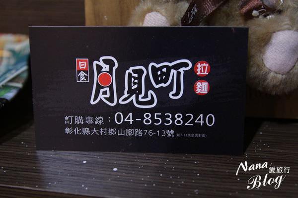 大村美食 月見町 (22).JPG