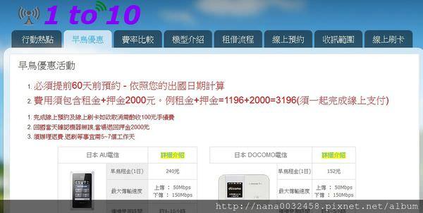 菲律賓 長灘島自由行 WIFI機1 to 10分享器 (7).jpg