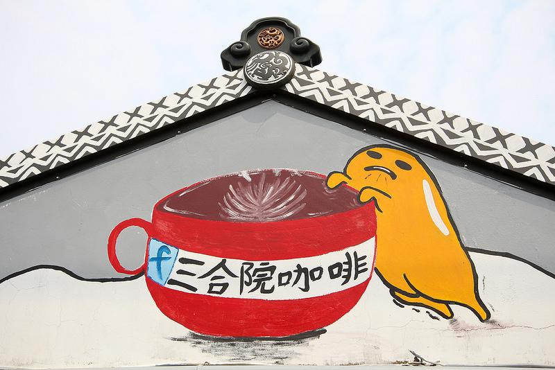 彰化景點-和美三合院咖啡 (8)