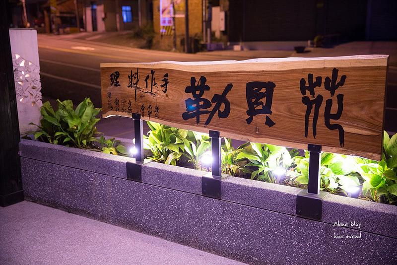 彰化花壇美食-花貝勒手作料理 (7)