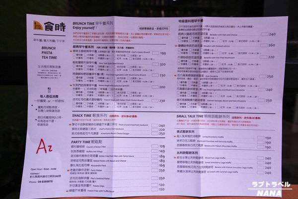 員林餐廳 食時 (20).JPG