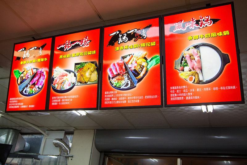 苗栗頭份餐廳-天香皇品 (8)