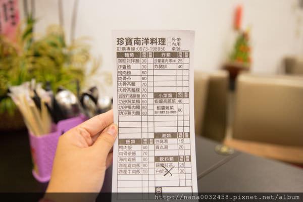 員林美食 珍寶南洋料理 (5).jpg