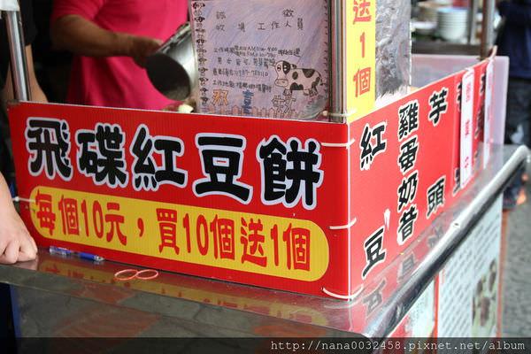 鹿港小吃 飛碟紅豆餅 (5).JPG
