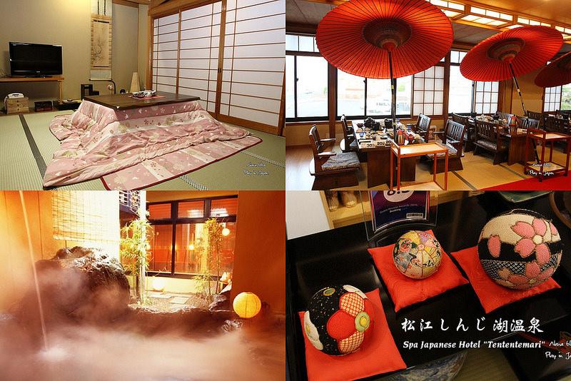 """【日本島根】松江宍道湖温泉。TENTEN手毬旅館。仿佛來到小丸子的家、泡裸湯。Spa Japanese Hotel """"Tententemari""""。"""