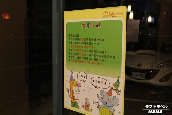 彰化親子餐廳 HOKA日式家庭餐廳 (47).JPG