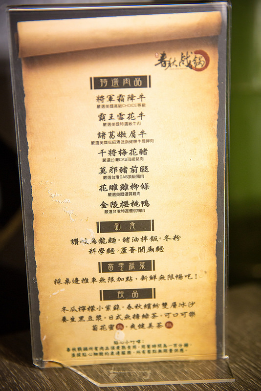 台中大里壽喜燒-春秋战鍋 (32)